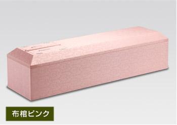 布棺ピンク